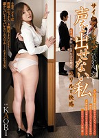 RBD-463 Kaori - Thrill And Pleasure That I Can Not Afford A Silent Voice Rape
