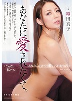 RBD-464 I Oda Mako - Wanted To Be Loved By You