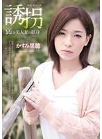RBD-466 Kaho Kasumi - Dedication Of Sorrowful Beautiful Wife Kidnap
