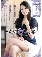 RBD-468 Aida Nana - Married Love Slave Inventories Of Various Colors