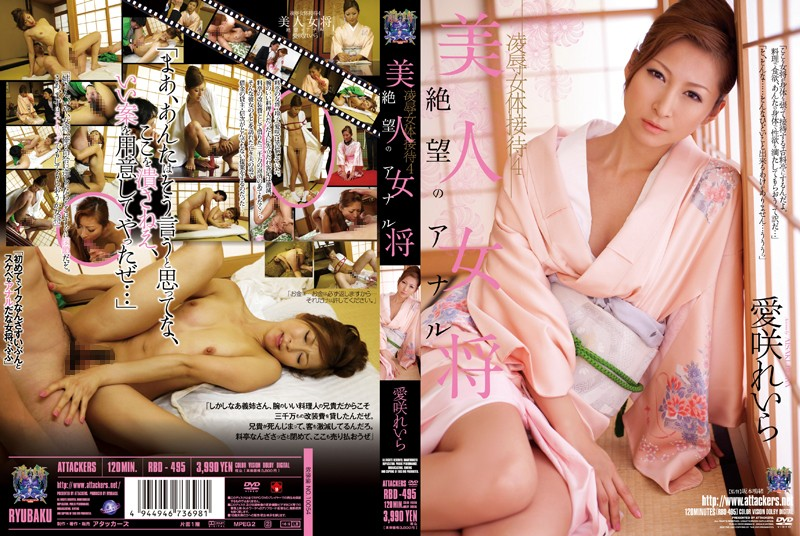 RBD-495 Anal Aizaki Leila 4 Of Despair Beautiful Landlady Humiliation Woman's Body Entertainment