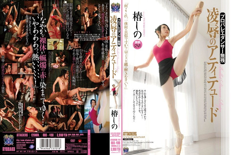 RBD-498 Attitude Camellia Shino Professional Ballet Dancer Miserably Rape