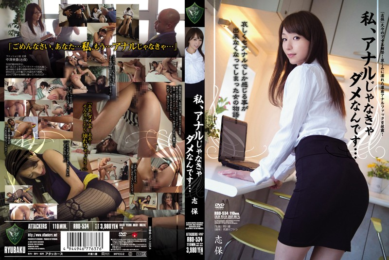 RBD-534 I ... Shiho Is No Good That's Not Anal