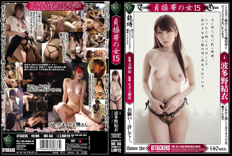 RBD-555 15 Hatano Yui Woman Of Chastity Belt