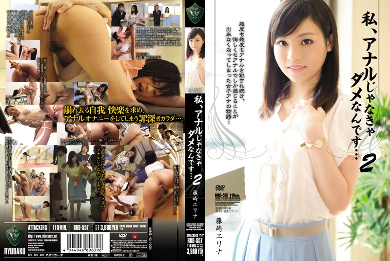 [RBD-557] I, Erina Fujisaki ... 2 Is No Good Unless'm Anal