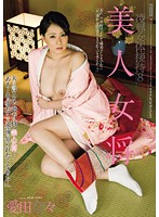 RBD-558 8 Aitana Beauty Landlady Humiliation Entertainment Every Woman's Body