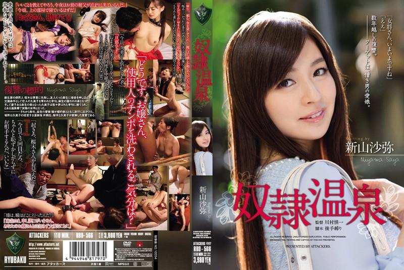 RBD-566 奴隷温泉 新山沙弥