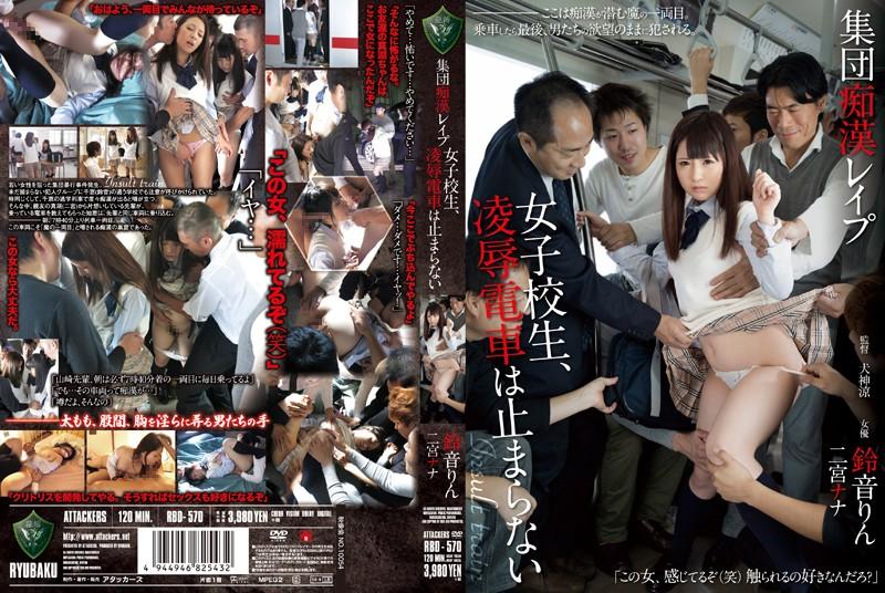 RBD-570 集団痴漢レイプ 女子校生、凌辱電車は止まらない 鈴音りん 二宮ナナ