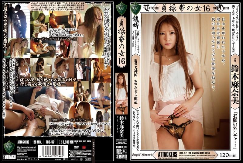 RBD-571 貞操帯の女 16 鈴木麻奈美