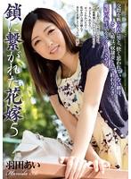 [RBD-578] The Bride On A Chain 5 Ai Hanada