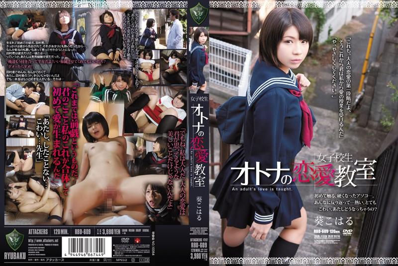 RBD-609 女子校生オトナの恋愛教室 葵こはる