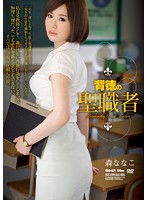 RBD-621 Mori Nanako - Clergy Forest Immoral