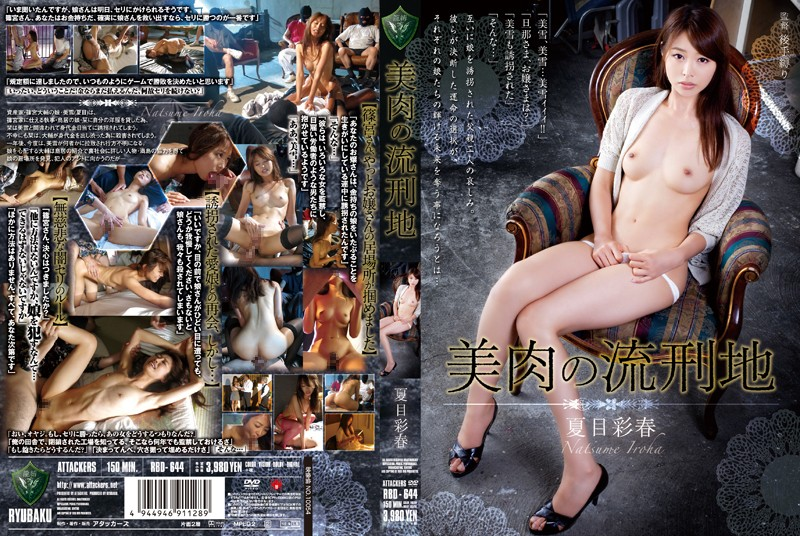 RBD-644 Sexy Flower of the Penal Colony – Natsume Iroha