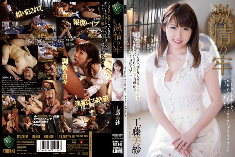 RBD-645 Passion Of Prison Kudo Misa