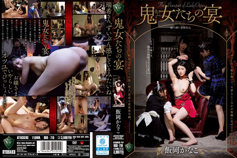 RBD-710 Ogress Our Feast Iioka Kanako