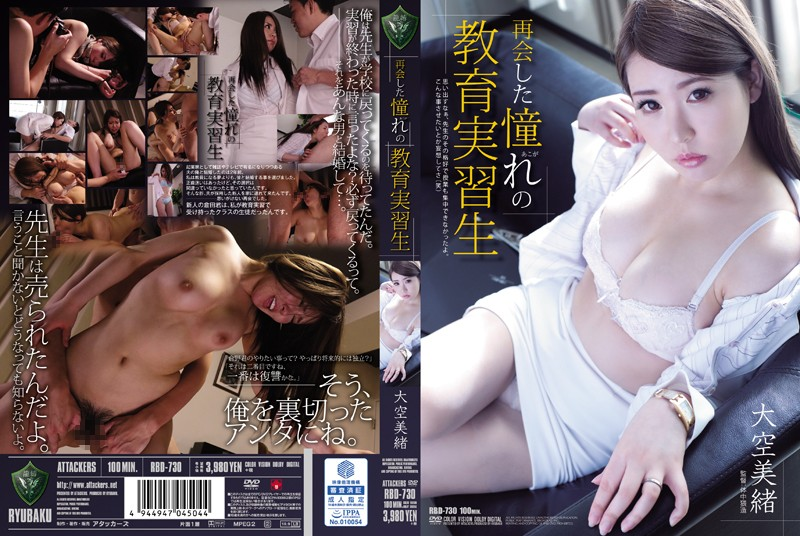 RBD-730 Reunion Was Longing For Education Apprentice Mio Firmament