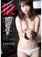 RBD-747 Wolf Of Room Confinement Has Been A College Student Akane Anzutama