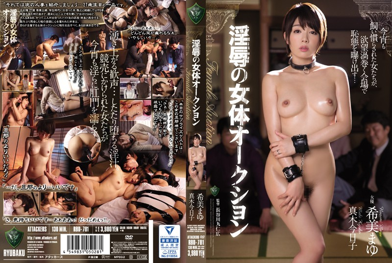 RBD-781 Woman Auction