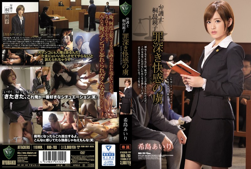 RBD-793 Kyoko Kirishima The Lawyer A Slave To Guilty Pleasures