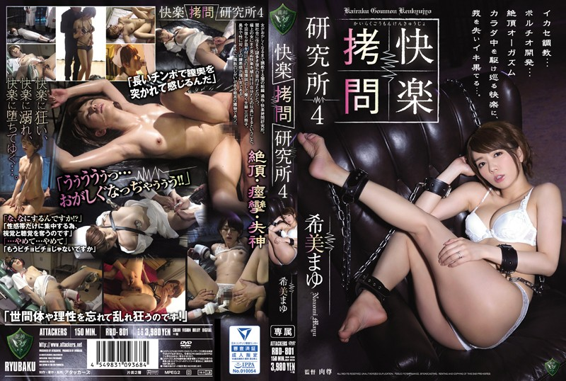 RBD-801 Pleasure Torture Institute 4 Nozomi Eyebrows