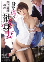 RBD-824 Devoted Wife Devoted Self-sacrifice Torture Only Nozomi Mayu