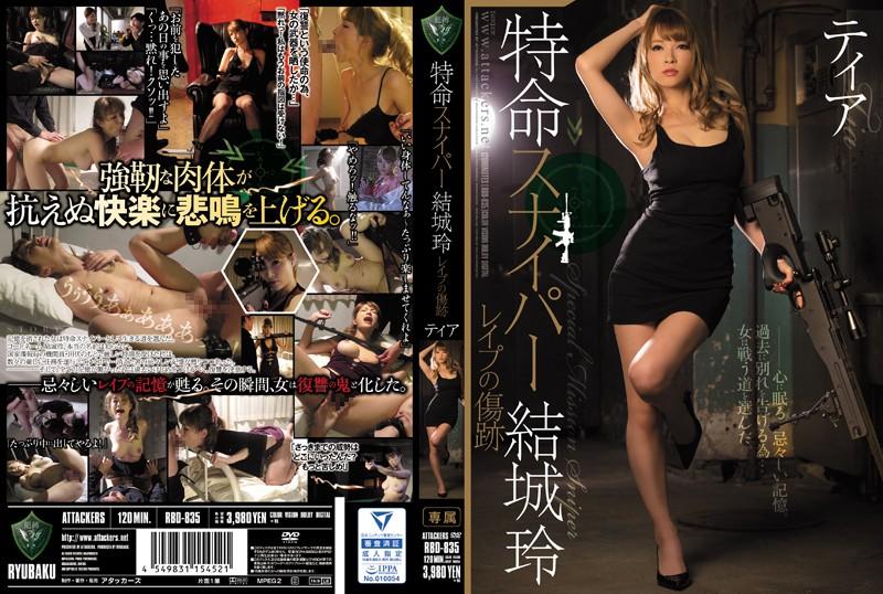 [RBD-835] 特命スナイパー結城玲 レイプの傷跡 ティア サンプル動画 単体作品 肉尊 強姦