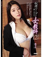 [RBD-841] A Female Teacher Who Ended Up In A Sex Slave Soapland 12 Meguri