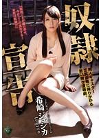 RBD-842 Slave Sentenced Jessica Kizaki