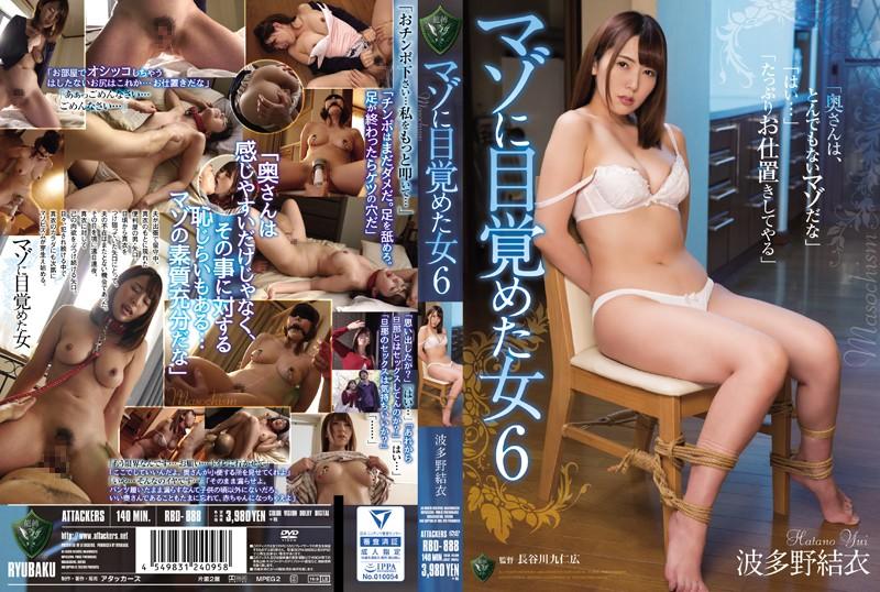 RBD-888 Girl's Masochist Awakening 6 Yui Hatano
