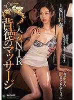 人妻NTR 背徳のマッサージ 夏目彩春