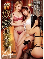 [RBD-902] (English subbed) New Sl*ve Police Inspector 4