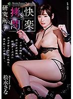 快楽拷問研究所7 松永さな (ブルーレイディスク) (BOD)