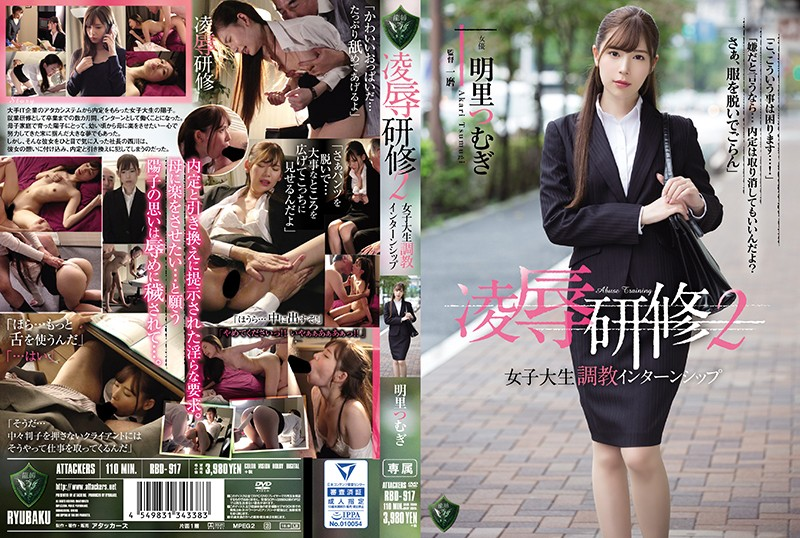 RBD-917 Akari Tsumugi College Life Training Internship – HD