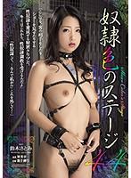 [RBD-923] Slave-Colored Stage 44 Satomi Suzuki