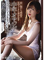 RBD-960 Middle-aged Father Is A Beautiful Girl Who Has Been Watching Her Growth Since She Was Young Akari Tsumugi