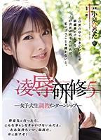 RBD-964 Training 5 Female College Student Training Internship Hinata Koizumi
