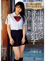 [RBD-973] This Is A Video Record Of The Several Days During Which A Middle-Aged Dirty Old Man Relentlessly Fucked A Beautiful Girl Whom He Guarded Over Since She Was A C***d. Rei Kuruki