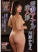 RBD-980 Young Wife Anal Meat Doll Kanae Kawahara