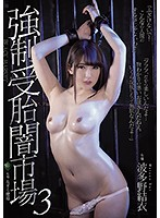 RBD-982 Strong ● Conception Black Market 3 Yui Hatano