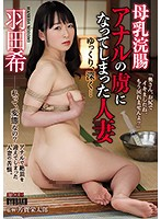 [RBD-985] Married Woman Becomes Breast Milk Enema Anal Slut, Slowly, Deeply... Nozomi Haneda