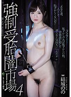[RBD-989] Strong XXX Impregnation Black Market 4 - Nono Yuki