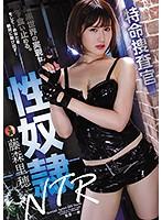 RBD-995 Special Investigator Sex Slave NTR Riho Fujimori