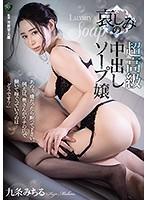RBK-012 Sorrowful Super Luxury Creampie Soap Lady Kujo Michiru