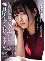 RBK-021 Every Day, My Mother's Remarriage Partner, Ojisan, Replies