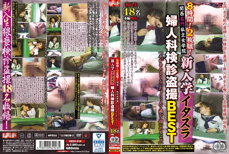 [REZD-216] 8時間!2枚組!関西名門私立女学院 新入学イタズラ婦人科検診盗撮 BEST 「毛があんまりないねぇうぅん?痛い?指いれるよぉ」