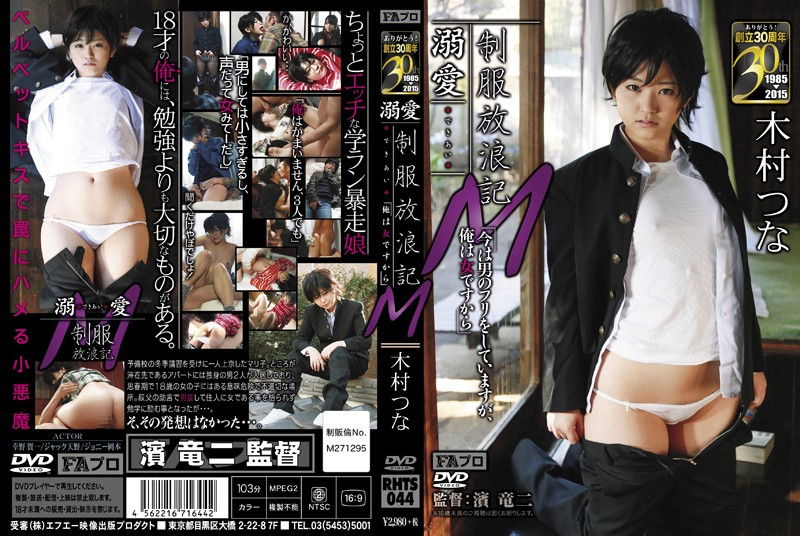 "RHTS-044 Doting Uniforms Wandering Symbol ""I Because It Is Woman"" M Tuna Kimura"