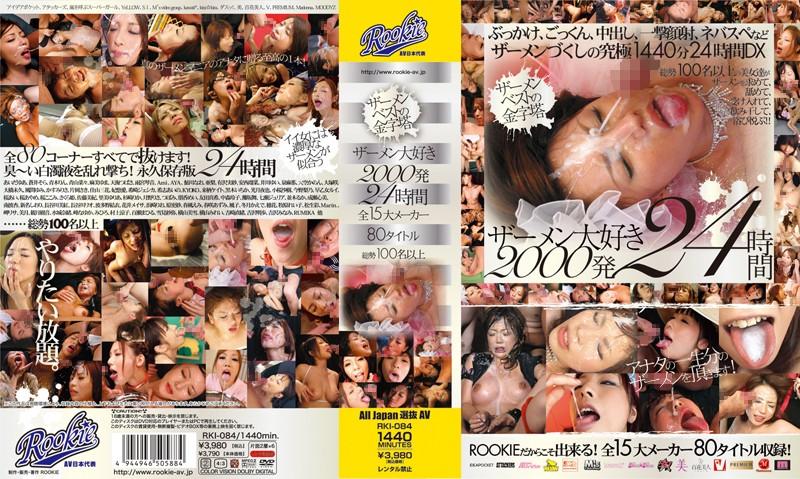RKI-084 24 Hours From 2000 Milestone Of Semen Cum Love Best (Rookie) 2010-09-19