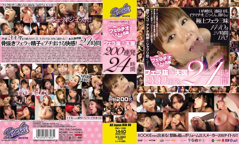 RKI-158 Blow Job 200 Hen Heaven Without 24-hour Barrage Of Name Best Blowjob (Rookie) 2011-12-19