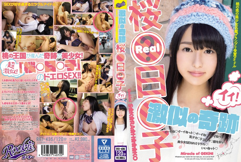 RKI-436 Super Similar Miracle Sakura _ Day _ Child Of