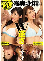 [RKI-484] We're Going To Dirty These Beautiful Faces With Our Cum! Double Upside-Down Deep Throat Blowjob Ejaculation Rin Sasahara Ai Hoshina